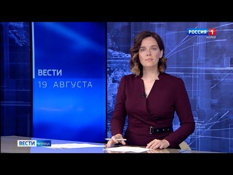 Вести-Коми 19.08.2021