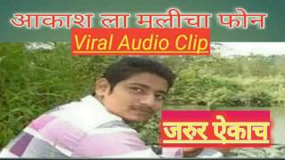 Sairat Marathi Movie Fame akash thosar Audio clip goes viral on youtube.