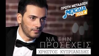 Χρήστος Κυπριανίδης - Να την προσέχεις | Teaser