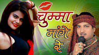 चुम्मा मांगे रे - सुपरहिट भोजपुरी गाना | Chumma Mange re | Diwakar Dwivedi | Latest Bhojpuri Song width=