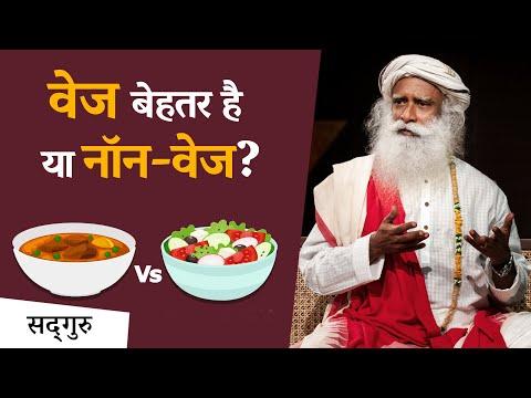 वेज बेहतर है या नॉन-वेज?   Veg Vs Non-Veg   Health Tips   Sadhguru Hindi