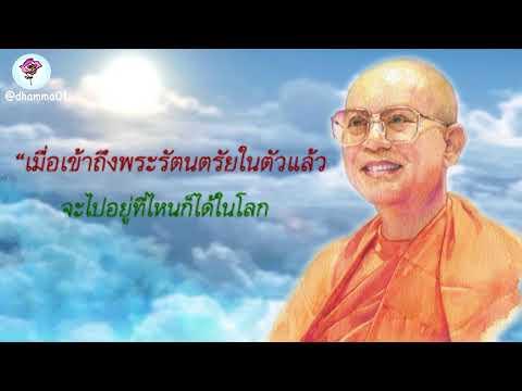 หลักของชีวิต #คุณครูไม่ใหญ่ หลวงพ่อ #ธัมมชโย #dhamma01 #คลิปวีดีโอ