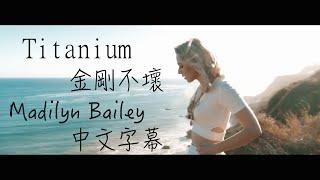 〓 Titanium《金剛不壞》-Madilyn Bailey 新版中文字幕 〓
