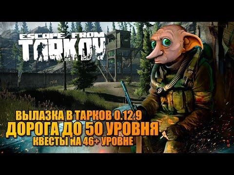 ВЫЛАЗКА В ТАРКОВ 0.12.9 🔥 рейды и квесты на пути к 50 уровню!