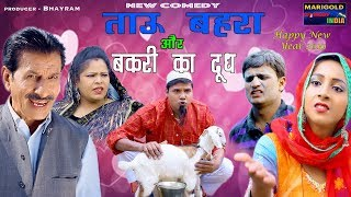 Tau Behra Dudhiya 2nd 4 Janeshwar Tyagi Full Comedy of a Deaf Person width=