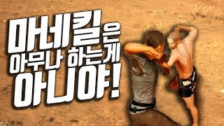 [김기열 배그] 어이 애송이~ 마네킬은 아무나 하는게 아니야!