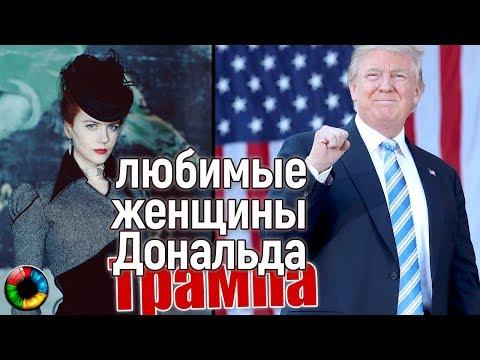 Любимые женщины Дональда Трампа