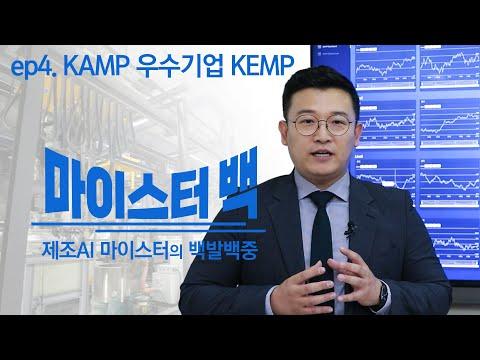 'KAMP' 우수활용기업 KEMP를 파헤쳐 보았다! [마이스터백4]
