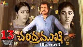 Chandramukhi Telugu Full Movie | Rajinikanth, Jyothika, Nayanthara | Sri Balaji Video width=