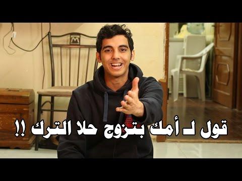 فلوق - قول لـ أمك بتزوج حلا الترك !! - ولدك يضربك ^^ | Ask