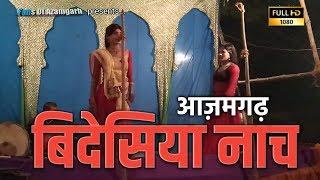 Bidesiya Nach Programme Lakhamipur Lalganj Azamgarh    ककहिया राजा नईहरे में छूटल width=