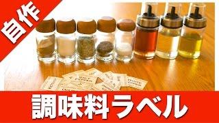 【自作】オリジナル調味料ラベル作り!