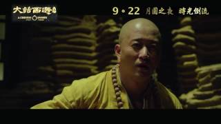 """大話西遊3"""" 一生所愛""""宣傳片6MV1   HD24"""