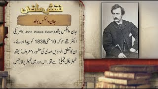 Naqsh e Mazi: John Wilkes Booth | 10 June 2018 | 92NewsHD