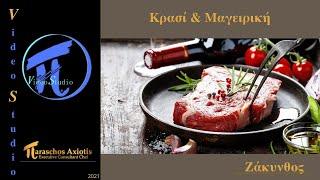 Κρασί - Μαγειρική / Οινοποιία Κοργιανίτης Β΄