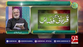Subh E Noor - 20 September 2017 - 92NewsHDPlus
