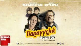 Ποιος Γιώργος  - Λαυρέντης Μαχαιρίτσας & Παυλίνα Βουλγαράκη [Live]
