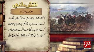 Naqsh e Mazi | Battle of Stalingrad | 20 Sep 2018 | 92NewsHD