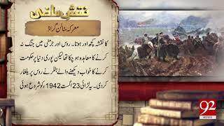 Naqsh e Mazi | Battle of Stalingrad | 20 Sep 2018 | 92NewsHD
