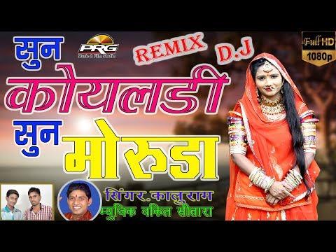 Superhit Dj Song- सुण कोयलड़ी सुण मोरुड़ा || Kalu Ram || New Superhit Song || PRG Full HD