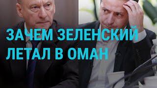 Зеленский контакты Россией