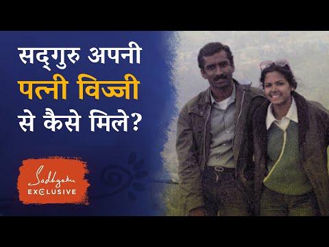 सद्गुरु अपनी पत्नी विज्जी से कैसे मिले? | Sadhguru Hindi