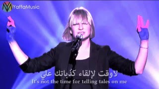 Sia - Soon We'll Be Found مترجمة