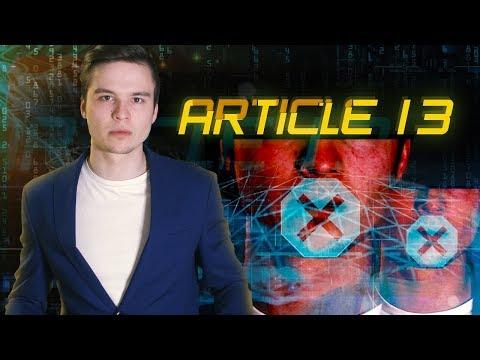 ИНТЕРНЕТ УМИРАЕТ | ARTICLE 13