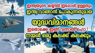 ഇന്ത്യൻ സേന ഉപയോഗിക്കുന്ന യുദ്ധ വിമാനങ്ങൾ ഒപ്പം വാങ്ങാൻ പോകുന്നതും Indian Air crafts List Air force