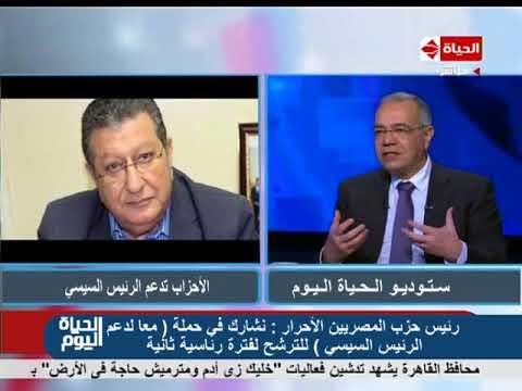 الحياة اليوم - تعليق د/ عصام خليل رئيس حزب المصريين الأحرار من ترشح السيسي لمرة ثانية