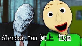 【電玩饒舌】Slender Man vs. 包迪 (中文翻譯)