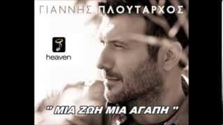 ΓΙΑΝΝΗΣ ΠΛΟΥΤΑΡΧΟΣ -  ΜΙΑ ΖΩΗ ΜΙΑ ΑΓΑΠΗ NEW SONG 2013