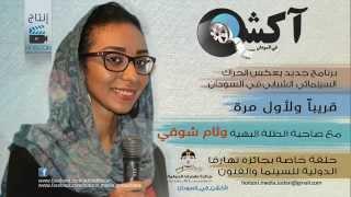 """برومو الحلقة الأولى من برنامج """"آكشن في السودان"""""""