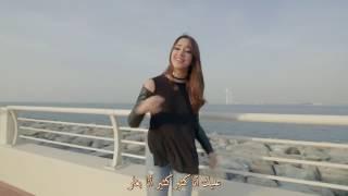 اغنيه اسيل عمران Don't You Need Somebody مترجمه عربي