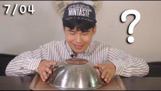 7/04 개떵이의 하나의 불행입니다 먹방~!! 리얼사운드 social eating Mukbang(Eating Show)