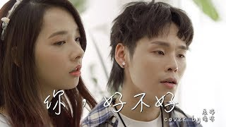 展瑞x滴妹 七夕限定超深情對唱【周興哲-你好不好】Cover