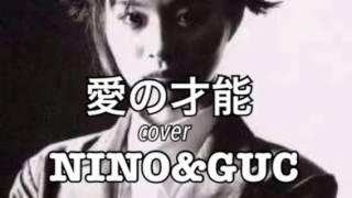 川本真琴 愛の才能 cover