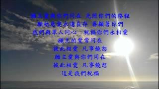婚禮詩歌-我們的祝福