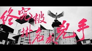 BOXING樂團【獵人與兇手】官方歌詞版MV Official Lyric Video