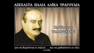 ΠΡΟΔΡΟΜΟΣ ΤΣΑΟΥΣΑΚΗΣ - Δεν πουλάω το ρολόι