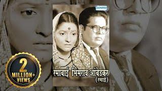 रमाबाई भीमराव आंबेडकर - Ramai (2010) - निशा Perulkar - गणेश Jethe - ताज्या मराठी चित्रपट