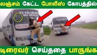 லஞ்சம் கேட்ட போலீஸ் கோபத்தில் டிரைவர் செய்ததை பாருங்க | Tamil News | Tamil Seithigal