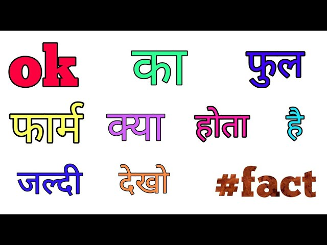 standard form kya hota hai  Download thumbnail for Ok ka full form kya hotA hai // what ...