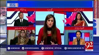 News Room- 29 January 2018 - 92NewsHDPlus