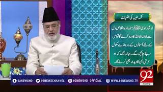 Nuskha: Kalma Tayyaba ki Fazilaat - Subh E Noor - 07 February 2018 - 92NewsHDPlus