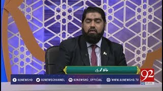 Manqabat | Zamane Ke Sultan Imam e Taqi Hain | 12 August 2018 | 92NewsHD
