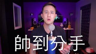"周湯豪 ""帥到分手""- Jason Chen Cover"