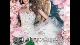 ♡천상재회♡노래김진아♡원음최진희♡