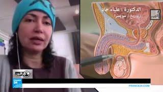 طبيبة مصرية تتحدث بحرية عن الجنس في العالم العربي