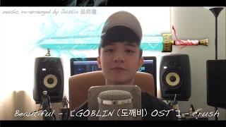 Beautiful - 크러쉬 CRUSH  [ GOBLIN (도깨비) |孤單又燦爛的神-鬼怪  OST ]  Cover by Justin吴宗翰